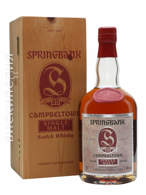Springbank 25 Year Old Bot.1990s